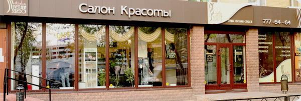 Салон красоты Светланы Середой г. Реутов ул. Победы 50