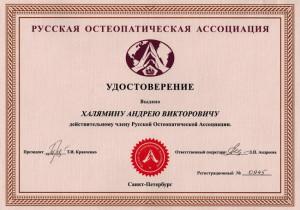 Удостоверение Русской Остеопатической Ассоциации