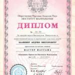 Диплом Института Мануалогии
